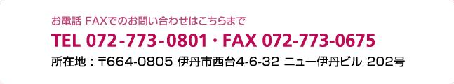 TEL 072-773-0801・FAX 072-773-0675
